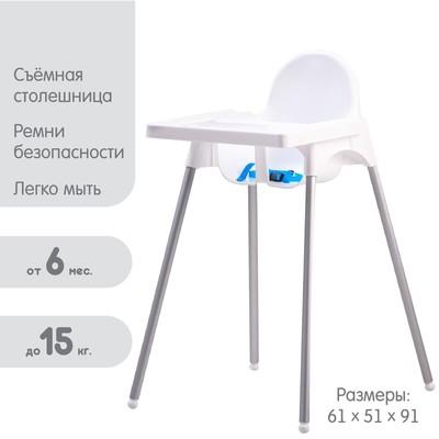 Стульчик для кормления пластиковый, цвет белый - Фото 1