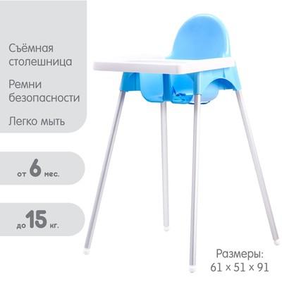 Стульчик для кормления пластиковый, цвет голубой - Фото 1