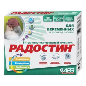 """Витамины АВЗ """"Радостин"""" для беременных и кормящих кошек, 90 таб"""