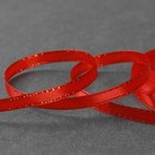 Лента атласная «Золотые нити», 6 мм ? 23 ± 1 м, цвет красный №026