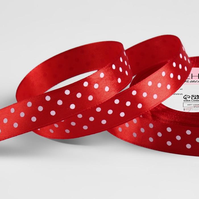 Лента атласная «Горошек», 15 мм × 23 ± 1 м, цвет красный №026