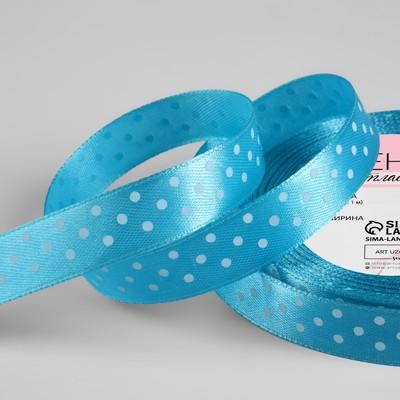 Лента атласная «Горошек», 15 мм × 23 ± 1 м, цвет голубой №020