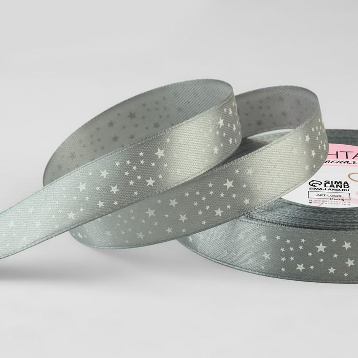 Лента атласная «Звёзды», 15 мм × 22 ± 1 м, цвет серый №059