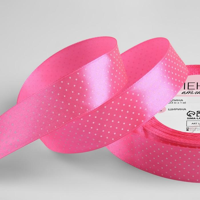 Лента атласная «Горошек», 25 мм × 23 ± 1 м, цвет розовый №005
