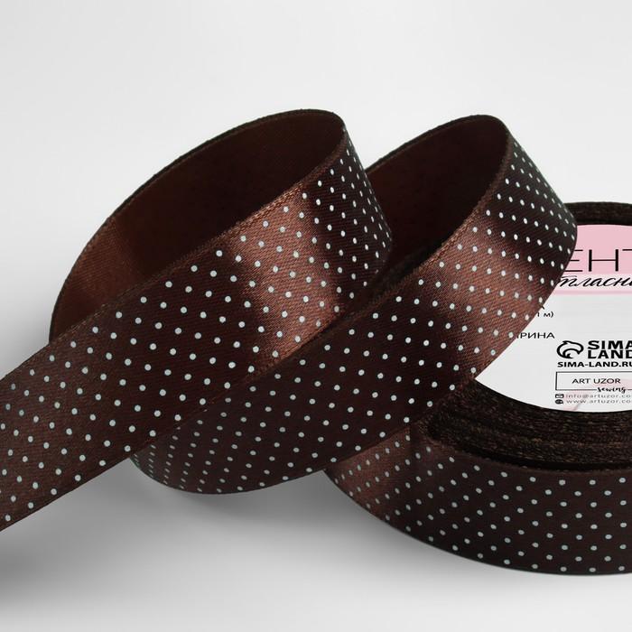 Лента атласная «Горошек», 25 мм × 22 ± 1 м, цвет коричневый №032