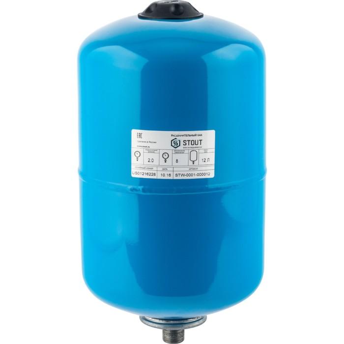 Гидроаккумулятор STOUT, для системы водоснабжения, вертикальный, 12 л