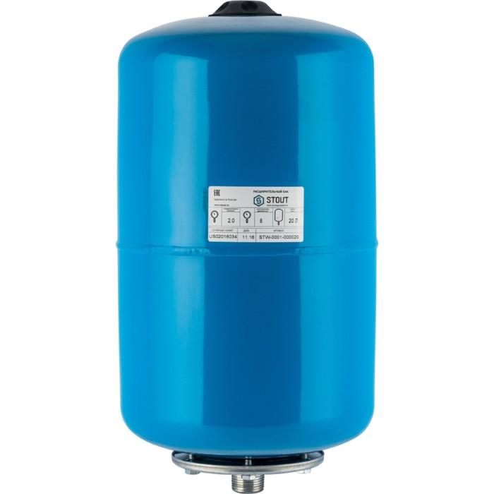 Гидроаккумулятор STOUT, для системы водоснабжения, вертикальный, 20 л
