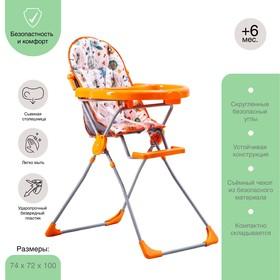 Стульчик для кормления Selby 152 «Совы», цвет оранжевый