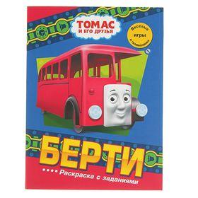 Раскраска с заданиями «Паровозик Томас. Берти»