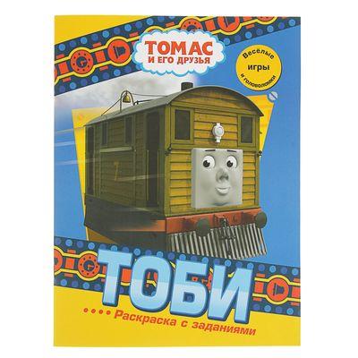 Раскраска с заданиями «Паровозик Томас. Тоби» - Фото 1