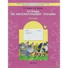 Литературное чтение. 3 класс. Рабочая тетрадь. В одном счастливом детстве. Бунеева Е. В., Бунеев Р. Н.