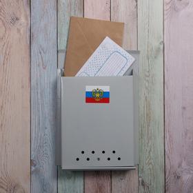 Ящик почтовый «Письмо», вертикальный, с замком-щеколдой, серый Ош