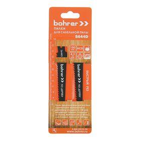Пилки Bohrer, для сабельной пилы, по дереву, S644D HCS 150 мм, шаг 4,3 мм, 2 шт. Ош