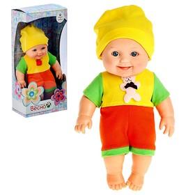 Кукла «Малыш 9 мальчик», 30 см