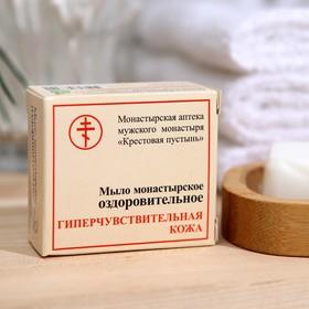 """Мыло """"Монастырское Для гиперчувствительной кожи"""", 30 г, """"Бизорюк"""""""
