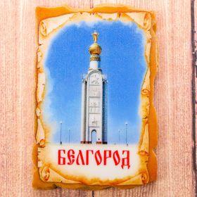 Магнит в форме фрески «Белгород. Звонница на Прохоровском поле» Ош