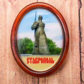 Магнит-картина «Ставрополь» Ош