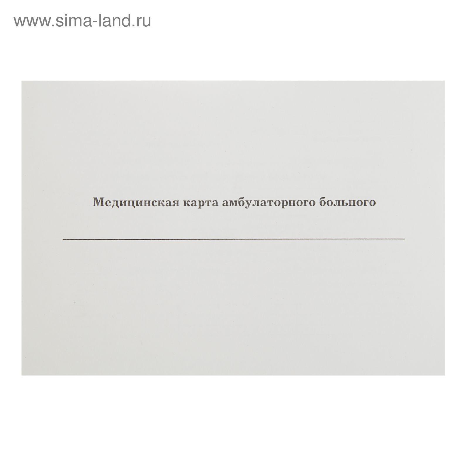 медицинская карточка
