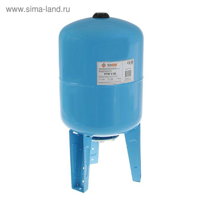 Гидроаккумулятор TAEN, для систем водоснабжения, вертикальный, 50 л