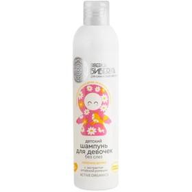 Шампунь для волос Natura Siberica для девочек «Лапочка-дочка», без слёз, 250 мл