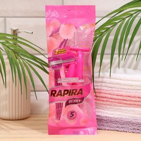 Бритвенные станки одноразовые Rapira Berry, 2 лезвия, 5 шт
