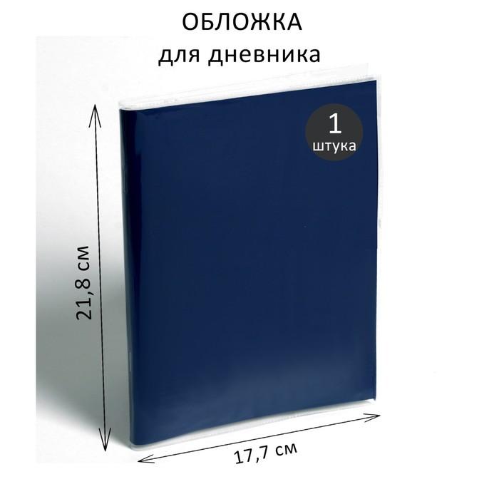 Обложка ПВХ 218 х 354 мм, 100 мкм, для дневника