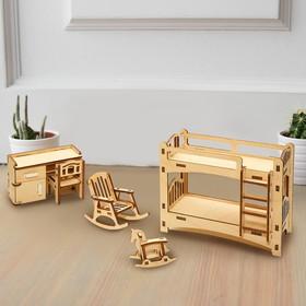 Набор мебели для кукол «Детская»