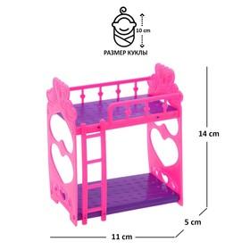 Аксессуары для кукол: кроватка двухъярусная «Малышка»