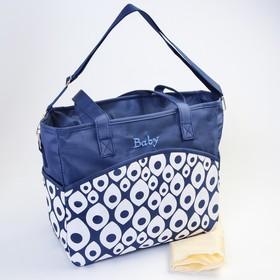 Сумка для мамы и малыша, с ковриком для пеленания, цвет синий/белый Ош