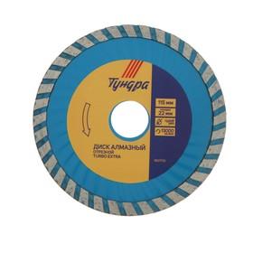 Диск алмазный отрезной TUNDRA, TURBO Extra, сухой рез, 115 х 22 мм