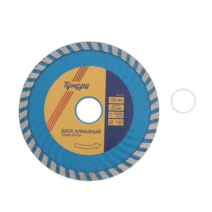 Диск алмазный отрезной TUNDRA, TURBO Extra, сухой рез, 125 х 22 мм