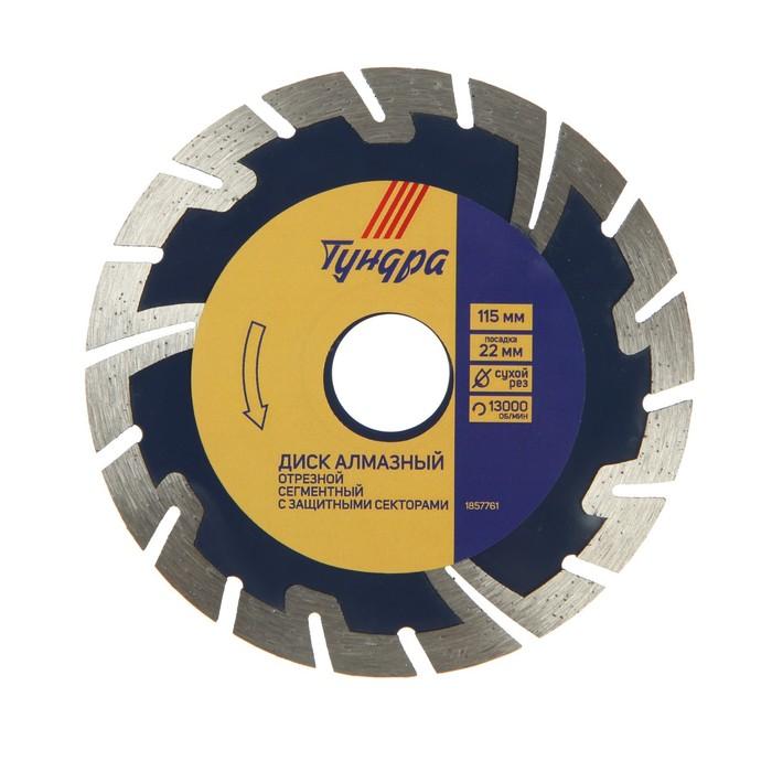 Диск алмазный отрезной TUNDRA, сегментный с защитными секторами, сухой рез, 115 х 22 мм