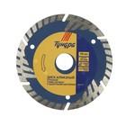 Диск алмазный отрезной TUNDRA basic, сегментный с защитными секторами, сухой рез, 115х22 мм
