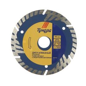 Диск алмазный отрезной TUNDRA, TURBO-сегментный с защитными секторами, сухой рез, 115х22 мм