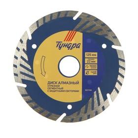 Диск алмазный отрезной TUNDRA, TURBO-сегментный с защитными секторами, сухой рез, 125х22 мм