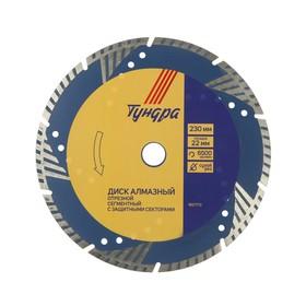 Диск алмазный отрезной TUNDRA, TURBO-сегментный с защитными секторами, сухой рез, 230х22 мм