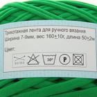 Пряжа трикотажная широкая 50м/160гр, ширина нити 7-9 мм  (зелёный) - Фото 3
