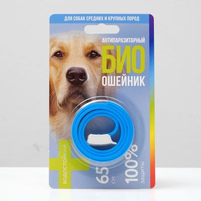 Биоошейник антипаразитарный для собак от блох и клещей, 65 см, микс - Фото 1
