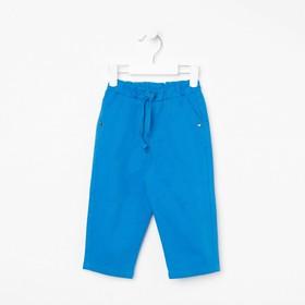Штанишки для мальчика, цвет синий, рост 80 см