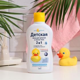 """Детская пена для купания 2 в 1 """"Мой утенок"""", 250 мл"""