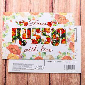 Почтовая карточка Russia, 10 × 15 см