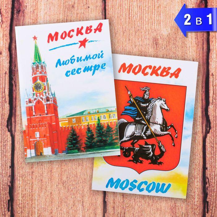 Магнит двусторонний Москва. Любимой сестре