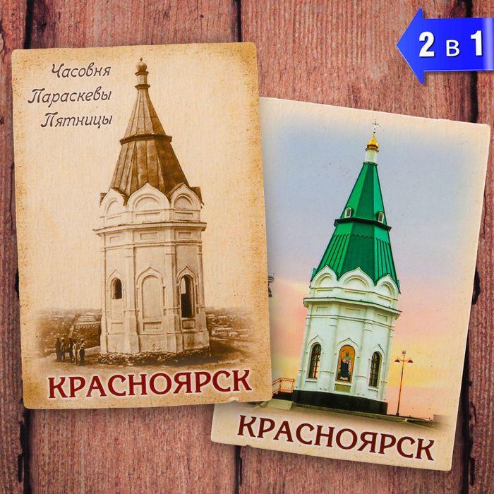Магнит двусторонний Красноярск