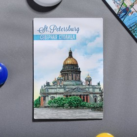 Магнит двусторонний «Санкт-Петербург. Северная Столица» Ош