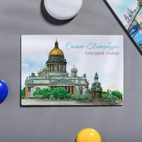 Магнит двусторонний «Санкт-Петербург. Культурная столица» Ош