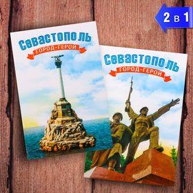 Магнит двусторонний «Севастополь» Ош