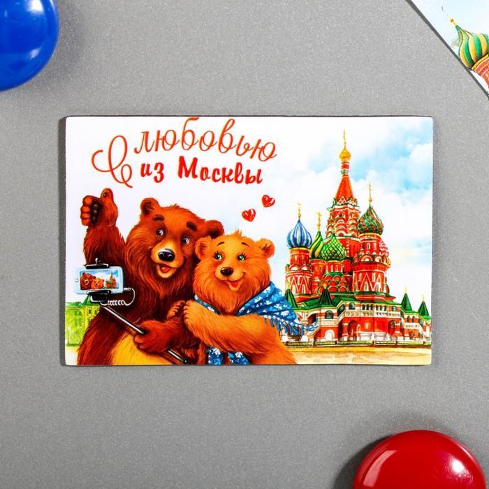 Магнит двусторонний С любовью из Москвы