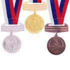 Медаль призовая 068