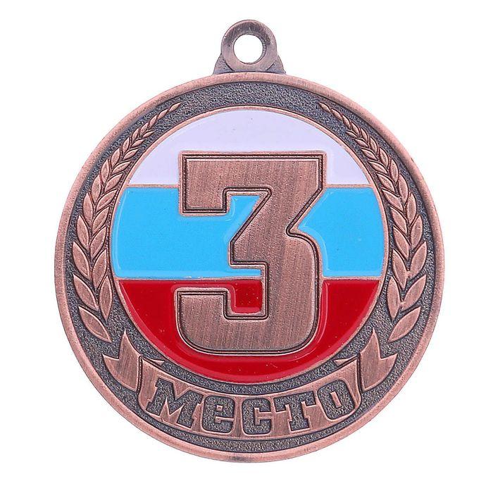 Медаль призовая, 3 место, бронза, триколор, d=3,5 см