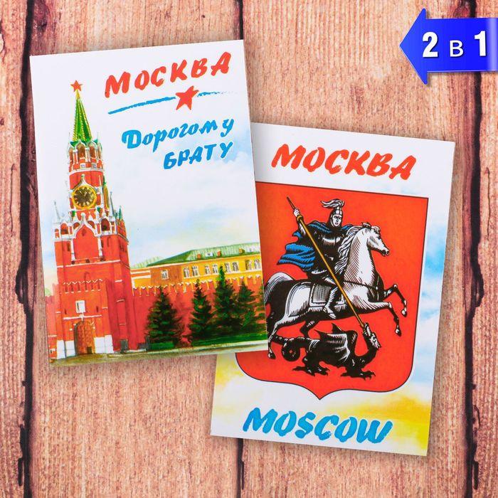 Магнит двусторонний Москва. Дорогому брату
